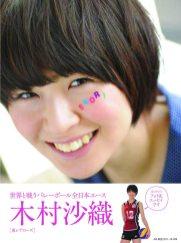saori-kimura-9