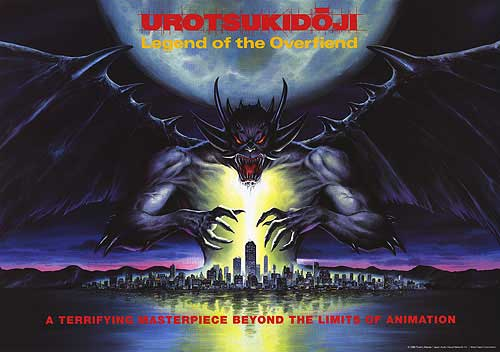 urotsukidoji-poster