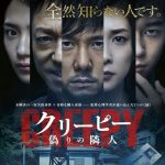 Creepy (Kiyoshi Kurosawa - 2016)