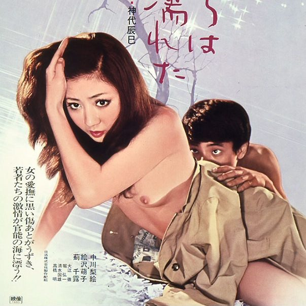 Les Amants mouillés (Tatsumi Kumashiro – 1973)