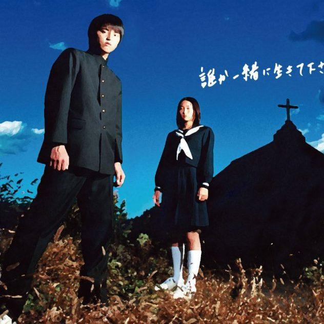 Dead Run (Sabu – 2005)