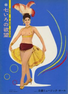 Nichigeki-bijin-34