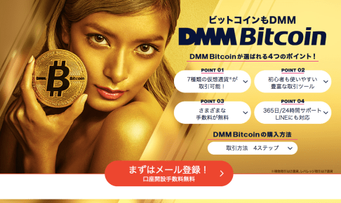 DMMビットコインの口座開設