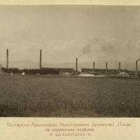 Фабриката, която Царството построи, НРБ обнови, а демократите разрушиха