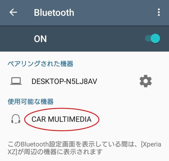 BluetoothをONにする