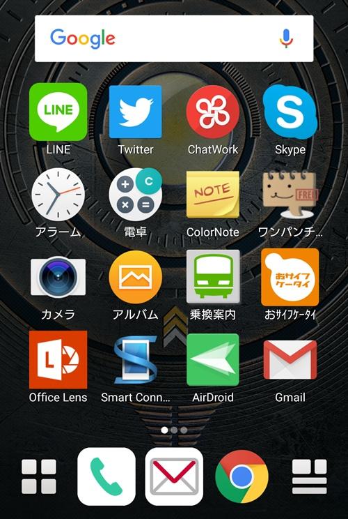 Docomoのホームアプリ