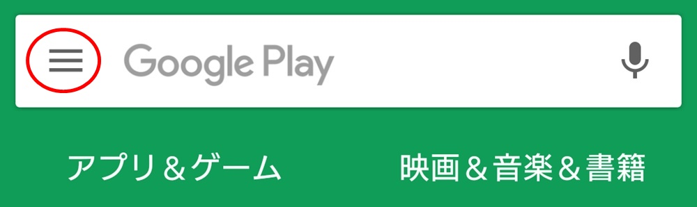 GooglePlayストア1