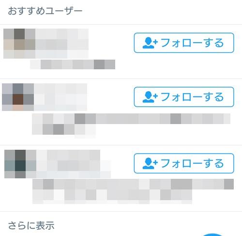 Twitterのおすすめユーザー