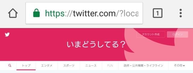 Chromeでパソコン版のTwitterを開く3