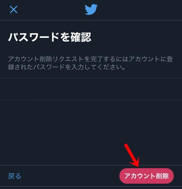 スマホアプリからTwitterアカウントを完全に削除する方法6