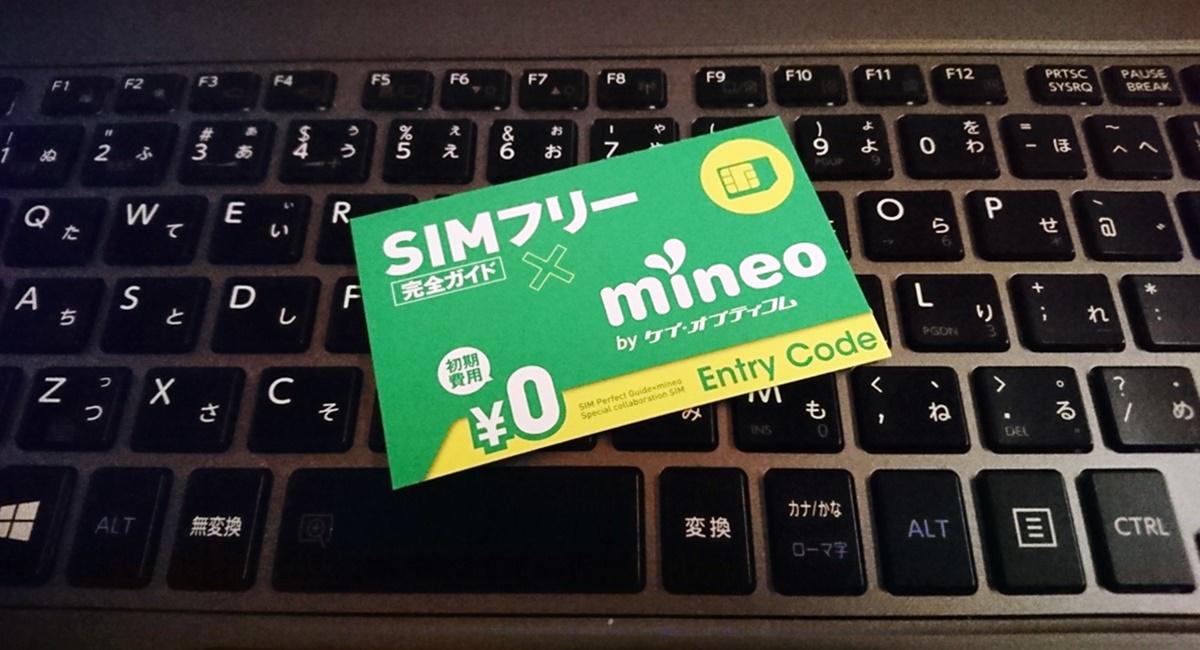 mineoのエントリーコード