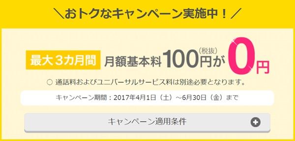 最大3ヶ月間月額基本料0円キャンペーン