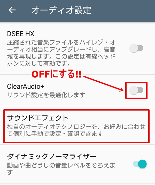 Xperia XZの音質を自分好みにカスタマイズする1