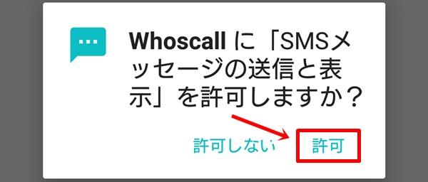 Whoscallの使い方2