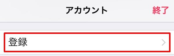 Apple Musicの自動更新をオフにする方法3