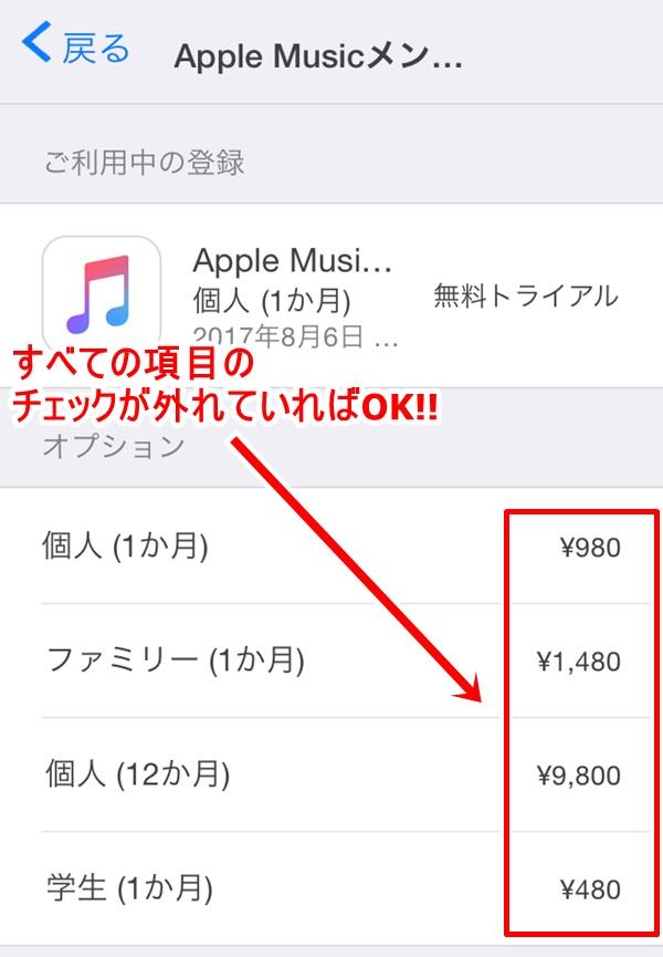 Apple Musicの自動更新をオフにする方法5