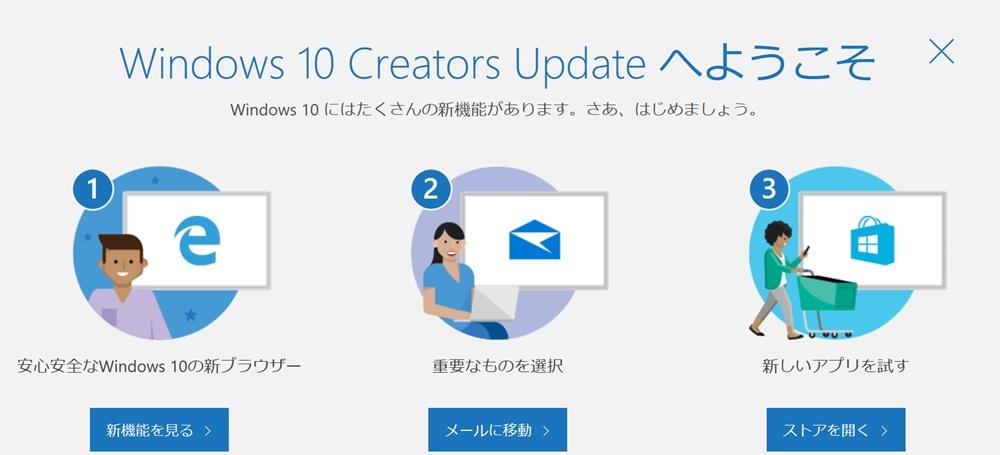 Windows 10に手動で「Creators Update」を行う方法1