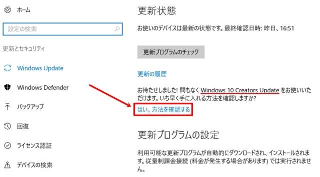 Windows 10に手動で「Creators Update」を行う方法2