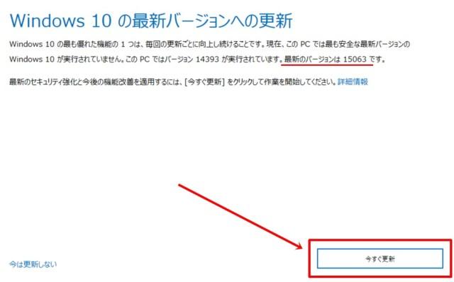 Windows 10に手動で「Creators Update」を行う方法4