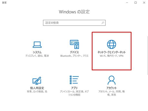 Windows 10でパソコンの月間データ通信量を確認する方法1