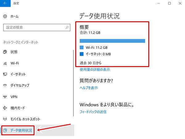 Windows 10でパソコンの月間データ通信量を確認する方法2