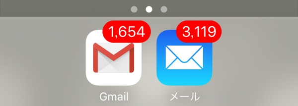 iPhoneで未読のGmailをまとめて既読にする方法13