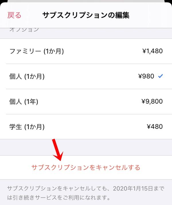 Apple Musicの自動更新をオフにする方法4