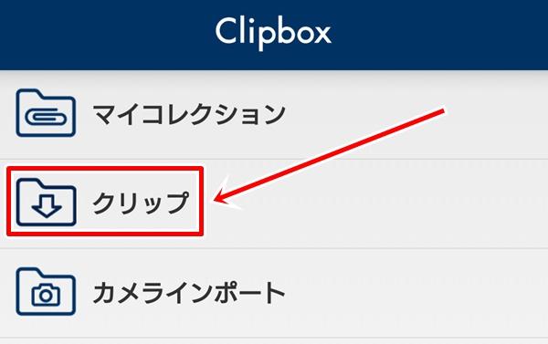 ClipboxでYouTube動画を保存する1