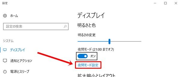 Windows 10「夜間モード」の設定方法2