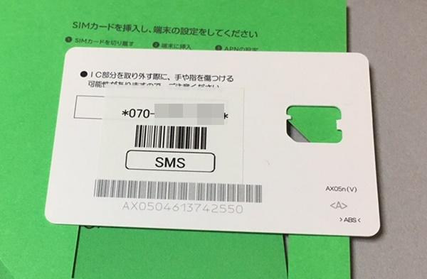 LINEモバイル(データSIM)の電話番号を確認する方法