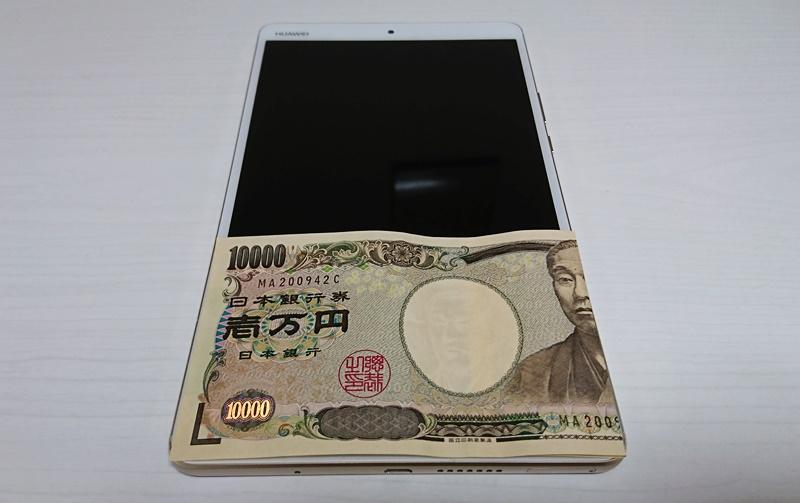MediaPad M3(8.4型)と一万円札2