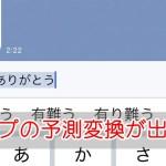 iPhone8でLINEスタンプの予測変換が出ない不具合が発生中!!