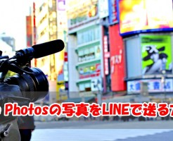 iPhoneのカメラで撮った「Live Photos」をLINEで送る方法