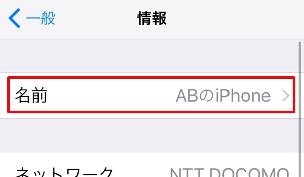 iPhoneでテザリング時に表示される名前を確認・変更する方法3