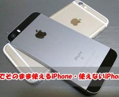 格安SIMでそのまま使えるiPhone・使えないiPhoneまとめ