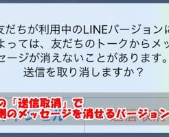 【検証】LINEの送信取消で相手側のメッセージを消せるバージョンは?