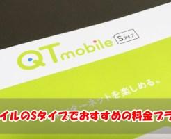 QTモバイルのSタイプ(Softbank回線)でおすすめの料金プランは?