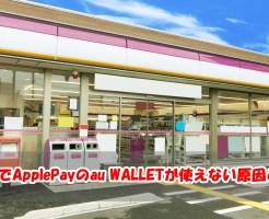 コンビニでApplePayのau WALLETが使えない原因と対処法