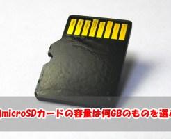 【スマホ用】microSDカードの容量は何GBのものを選ぶべき?