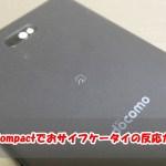 Xperia XZ1 Compactでおサイフケータイの反応が悪い原因は?