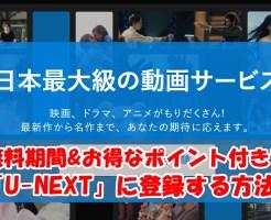 U-NEXTに31日間無料&600円分のポイント付きで登録する方法