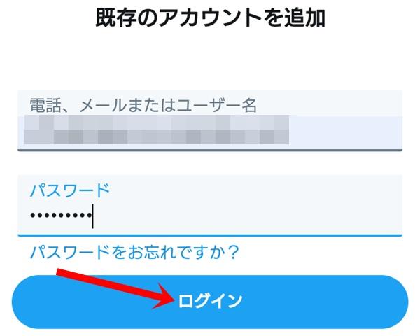 ブラウザ版Twitterでアカウントを切り替える方法3