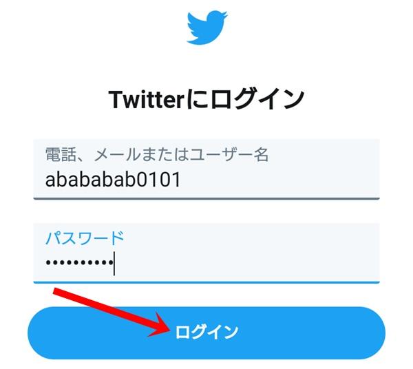 ブラウザ版Twitterにログイン1