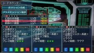 psp2i mission codes