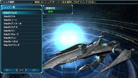 Select A Ship