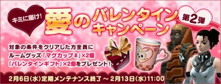 Valentine Campaign 2