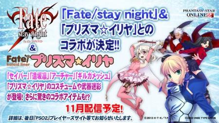 Fate Stay and Prisma Area