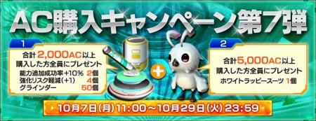 Buy AC Campaign 7