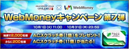 Webmoney Campaign