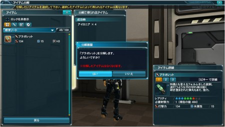 PSO2 Item Desynthesis